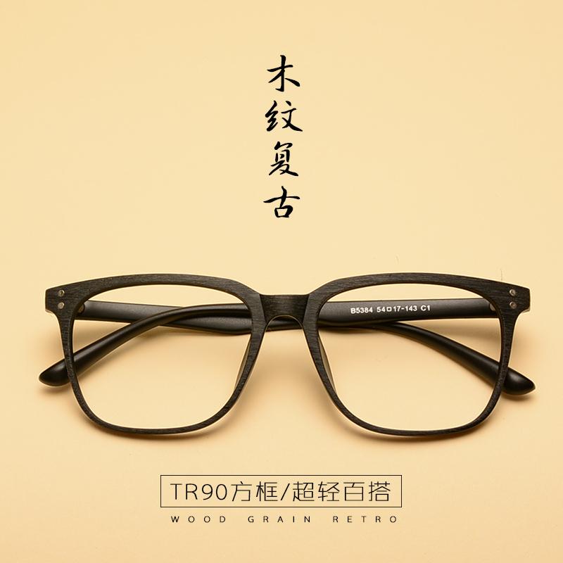 黑框镜框tr90