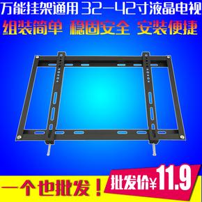 海尔海信TCL创维液晶平板电视挂架通用万能挂架32-42寸显示器支架