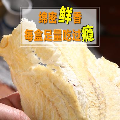 海栈烤鱼片即食零食原味青岛特产干货海鲜手撕鳕鱼片200g盒装小吃