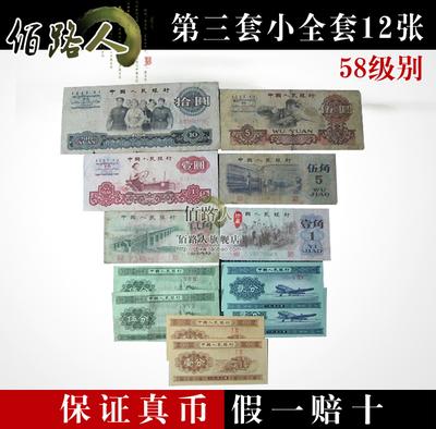 (佰路人)第三套人民币小全套12张 第三版 真币 纸币