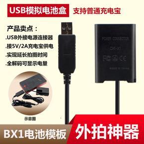 索尼相机外接电源USB充电线HX50 HX300 HX90 WX500 NP-BX1假电池