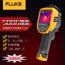 Tis45红外线热像仪测温仪 Tis40 FLUKE福禄克热成像仪Tis10 Tis20