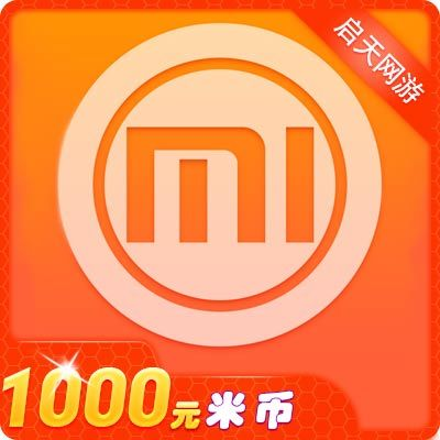 米币1000元 小米米币 小米商城米币 自动充值1000元 填小米账号性价比高吗