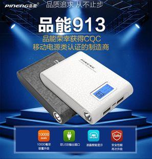 品能pn-913品能充电宝10000毫安品能移动电源10000毫安大容量便携