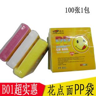 双面装/光盘PP袋/CD袋/DVD袋/光盘保护袋PP+无纺布光盘袋 双面袋