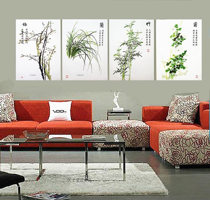 梅兰竹菊客厅风景画