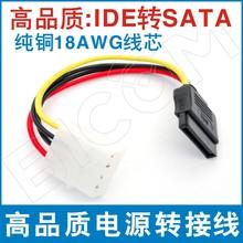 全新电源线 大4PIN 转 SATA线 SATA电源转接线 硬盘电源线