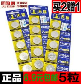 自行车码表电池青蛙灯电池cr2032电池辐条灯青蛙灯硅胶灯专用电池