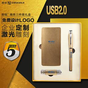 MR-TD3土豪金礼品套装 商务礼品笔+移动电源+U盘定制LOGO包邮16g