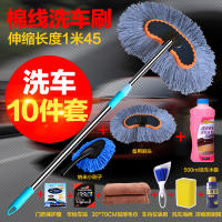 Car wash brushes long handle telescopic cotton soft wool tweezers tool mop mop cleaning car dust automotive supplies