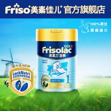 美素力 荷镭荚装 进口婴儿配方奶粉1段400g Frisolac图片