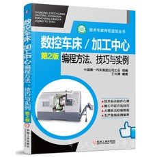 NC Milling Programming Book and I Learn FANUC NC System Hand