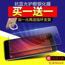 小米红米note4钢化膜全屏覆盖note4x防摔蓝光保护套送手机壳彩膜