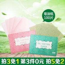 吸油面纸绿茶控油面部吸油纸 男女士清洁吸油纸巾100片 拍3免1