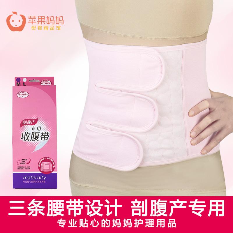 安亲收腹带束腹带收腰带矫正带顺产剖腹产腰封透气产妇束腰带包邮