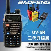宝锋BF-UV5R对讲机 民用宝峰5W车队自驾旅游1-15-50公里手台