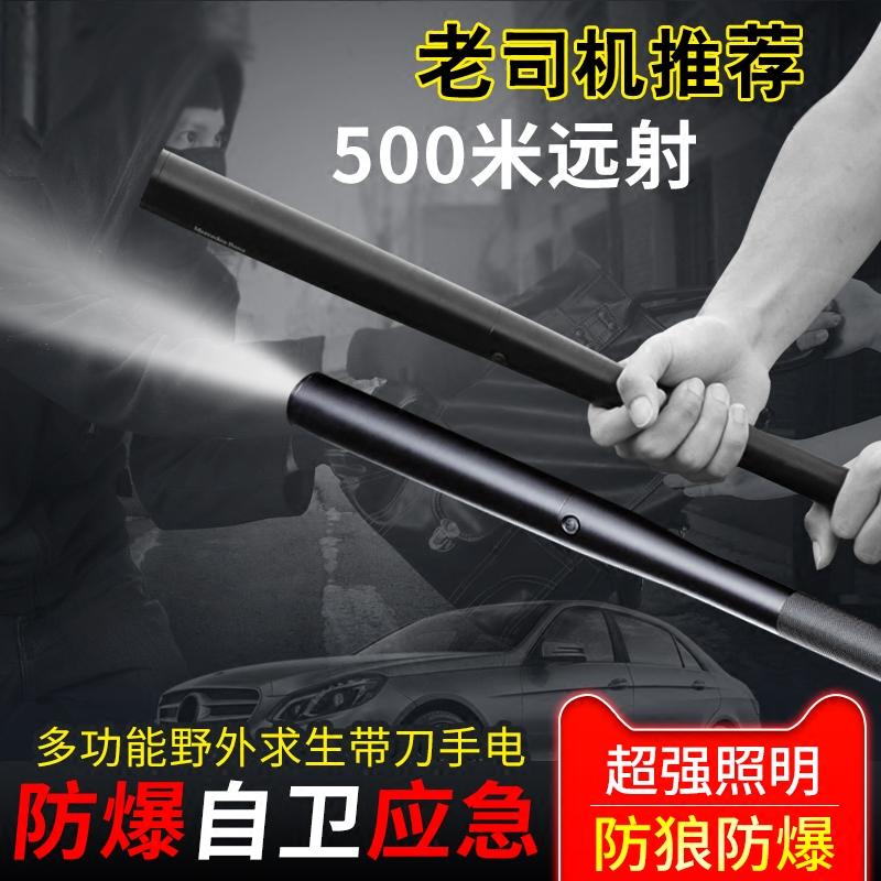 多功能汽车强光手电筒户外防身救生锤加长防狼棒球棒奔驰改装用品