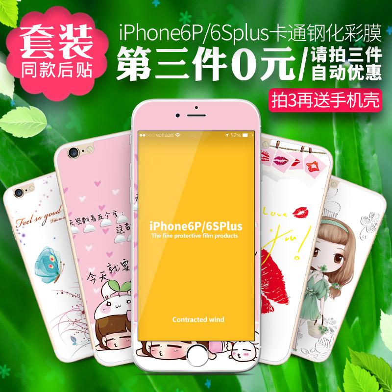 苹果6plus钢化膜彩膜6splus卡通女iphone6plus手机膜全屏前后贴膜