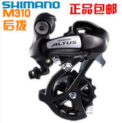SHIMANO Shimano M310 rear dial 7/8/21/24 speed mountain bike transmission rear derailleur universal