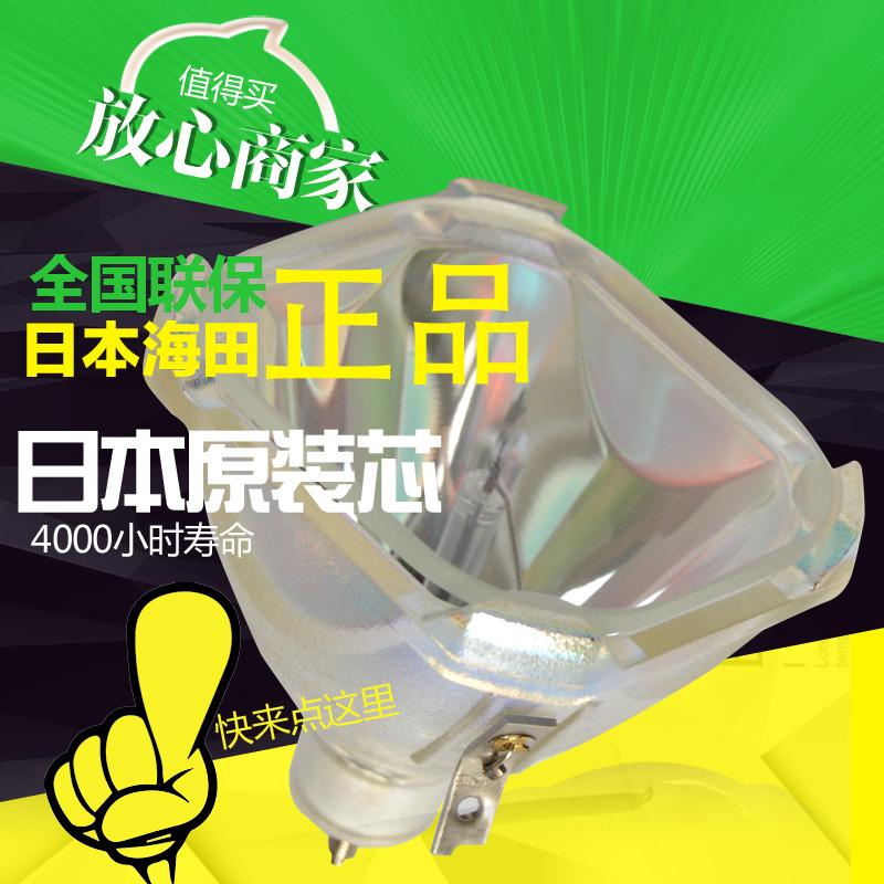 海田适用于三洋PLC-SU37、PLC-38投影机灯泡/投影仪灯泡