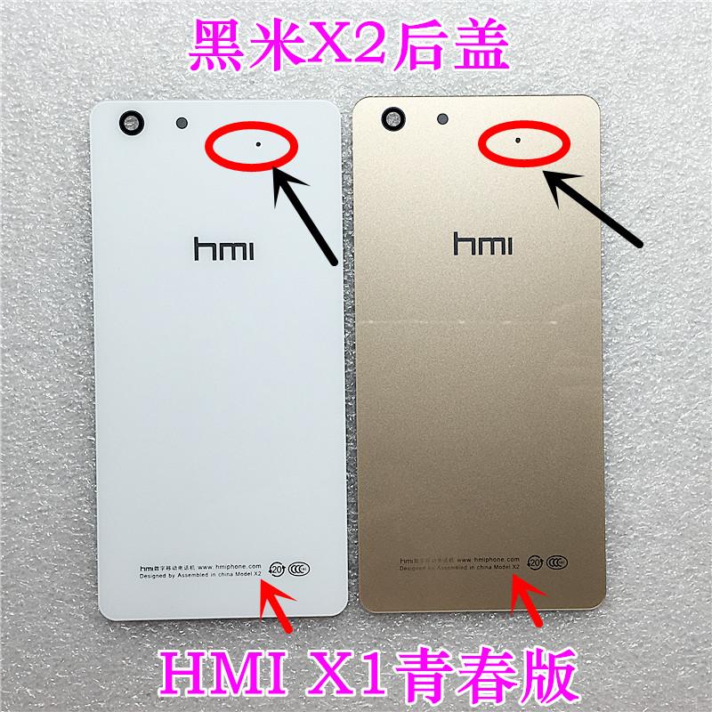 黑米x1手机