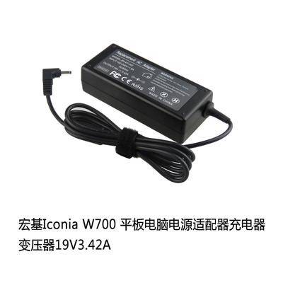 宏基Iconia W700 平板电脑电源适配器充电器线变压器19V3.42A新品特惠