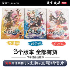 Xianjian 6 standard Xianjian Qixia Chuan six hardcover version Dream edge recalls concentric version of the gift card + random gifts
