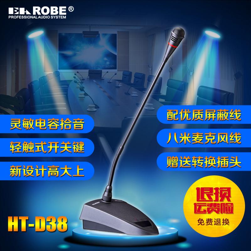 EAROBE HT-D38 专业台式电容会议麦克风话筒鹅颈带灯环 会议工程5元优惠券