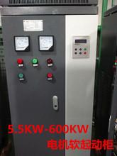 自耦减压起动柜替代产品在线软起动柜 在线智能电机软起动柜400KW