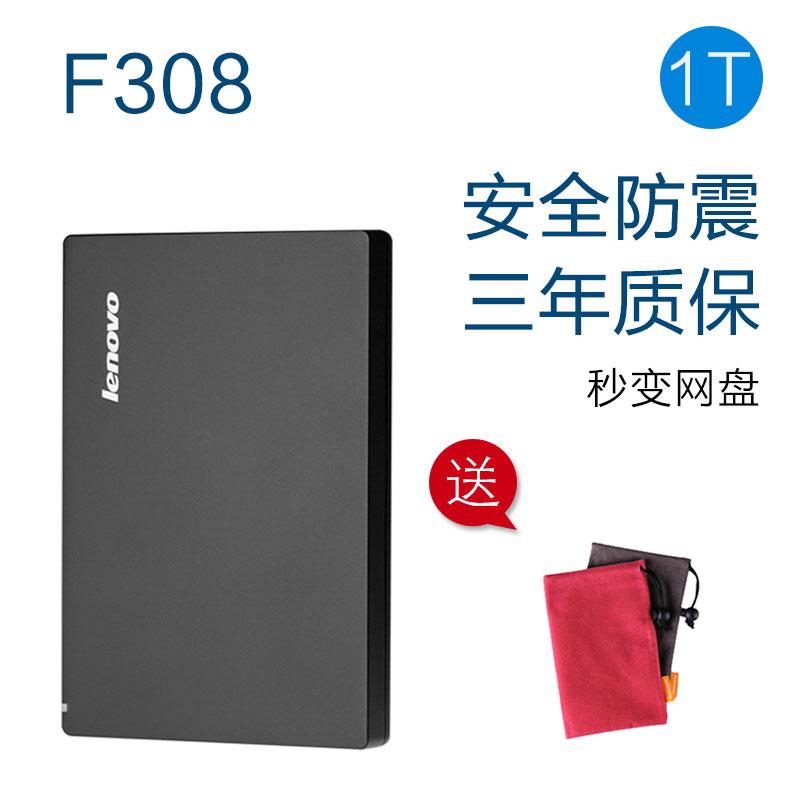联想F308移动硬盘1t  轻薄高速USB3.0可加密移动硬盘1tb正品2.5寸