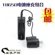 18650电池座充LED强光手电座强光手电筒座充手灯充电器包邮