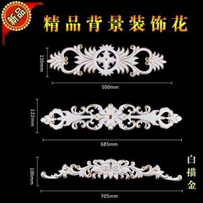 欧式家具塑料花装饰平面贴花 楼空实木雕花 吸塑石塑背景墙软线条