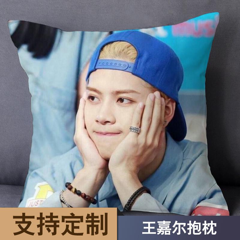 杂志可爱靠垫同学生日礼物定制 GOT7王嘉尔周边抱枕嘎嘎明星同款