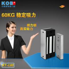 小型60公斤磁力锁 电子门禁迷你60KG磁力锁 KOB品牌 12V24V电磁锁