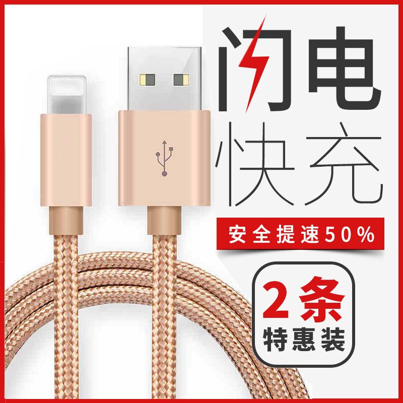 iPhone6数据线6s苹果8p加长5s手机6Plus充电线器7p七六五ipad4短