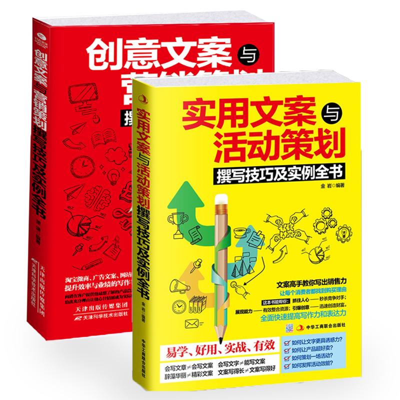 正版现货广告文案策划全2册 实用文案与活动策划+创意文案与营销策划撰写技巧及实例全书 活动策划做出吸金广告创意广告营销书籍