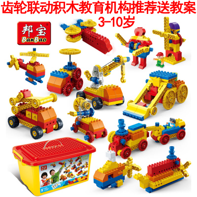 大颗粒块邦宝6530儿童男孩拼装拼插益智塑料齿轮积木玩具3-6周岁