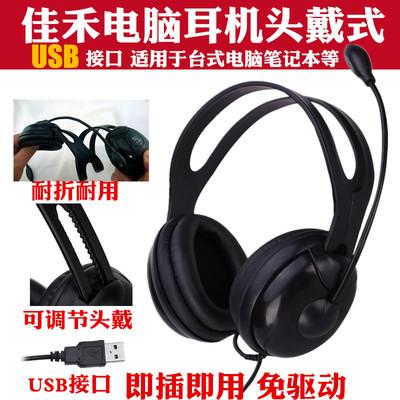 佳禾 USB-780MV电脑耳机带麦 头戴式 台式接口笔记本有线吃鸡耳麦特价精选