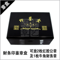 Large red glue rubber horn seal box Enterprise Contract invoice Corporate finance other accounting supplies new