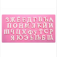 3d bakeware russian alphabet silicone fondant mold cookie co