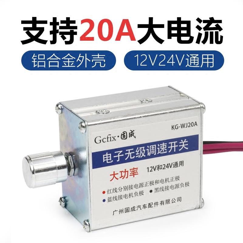 货车暖风机无级调速器电阻开关24v汽车空调电风扇除霜改装通用12v