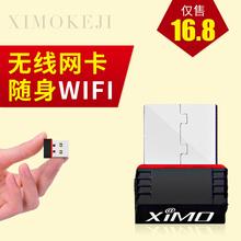 西默M11 USB无线网卡信号发射随身wifi接收器台式机笔记本ap 免驱