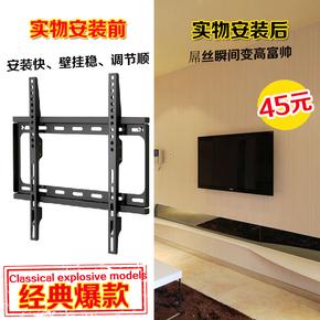 长虹创维海信TCL康佳海尔26-42/48/49/50-65吋液晶通用电视挂架