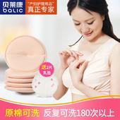 贝莱康防溢乳垫可洗式非纯棉哺乳期溢乳贴喂奶防漏溢乳垫可洗8片