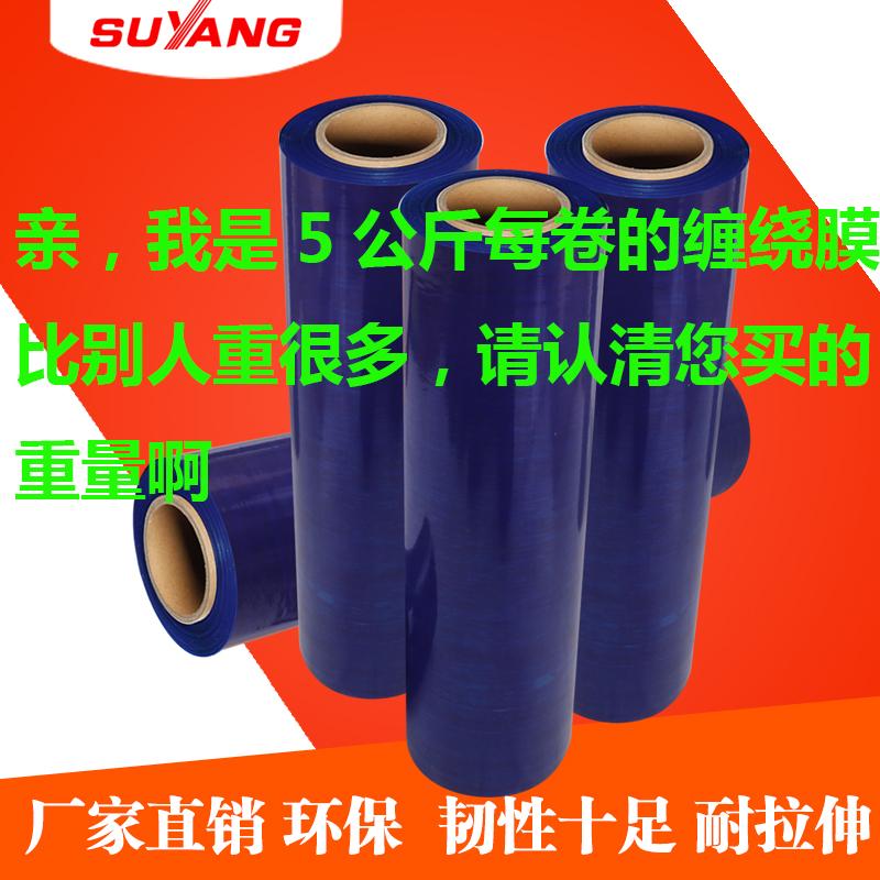 包装薄膜缠绕膜