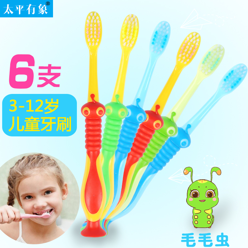 太平有象6支儿童牙刷软毛2-3-6岁6-12岁通用男孩女孩套装家庭家用3元优惠券