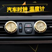 车载温度计汽车电子表时钟石英表车内表钟时间电子钟车用钟表香薰
