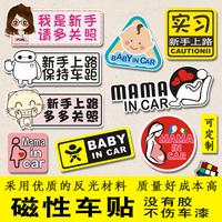 实习标志汽车新手上路车贴驾驶反光贴警示标贴女司机磁性车标贴纸