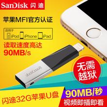 闪迪欣享手机闪存盘32GB iPhone/ipad双插头苹果手机U盘苹果7