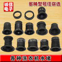 Semi-automatic two-cylinder washing machine universal rubber drain valve core seal ring black water blocking water seal bowl water plug